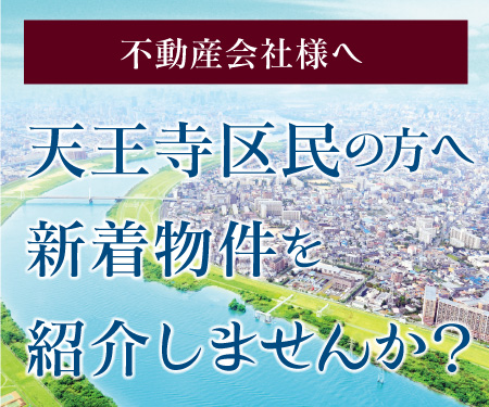 天王寺区の広告掲載について