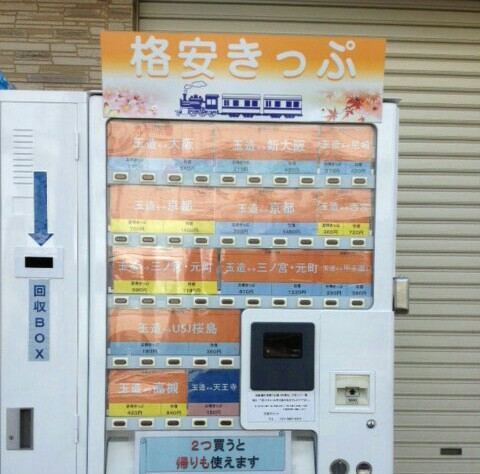 玉造格安チケット自販機
