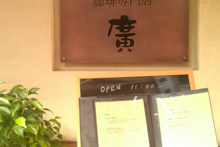 珈琲専門店