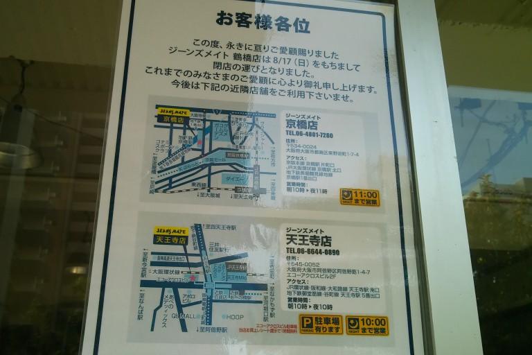 ジーンズメイト鶴橋店
