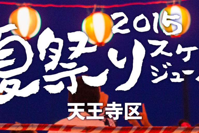 【天王寺区夏祭りスケジュール2015】花火だ!浴衣だ!夏祭りだ!【地図付きで便利】