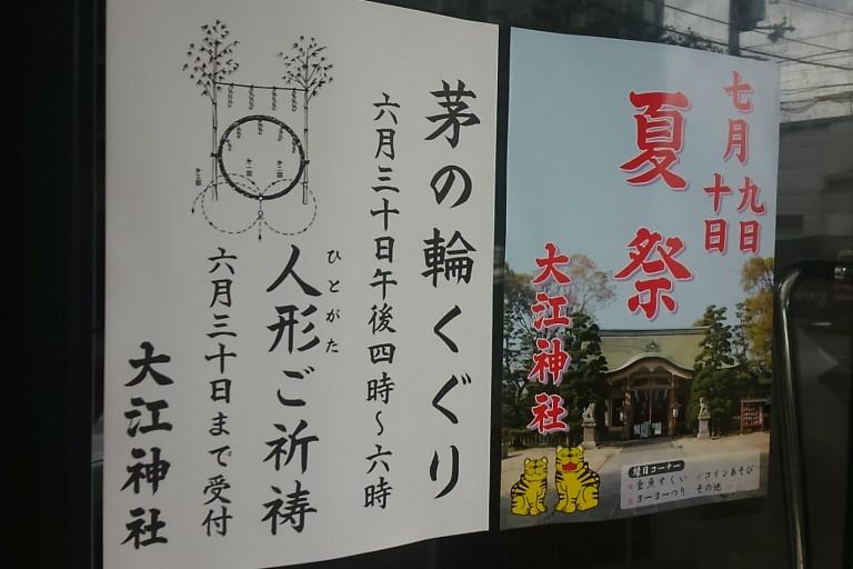 【天王寺区】夏祭り情報!今年もこどもだんじりが盛り上がる大江神社の祭りもまもなくです!