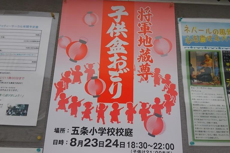 【天王寺区】夏休みに親子で踊ろう!五条小学校の盆踊りが今年も開催されます!