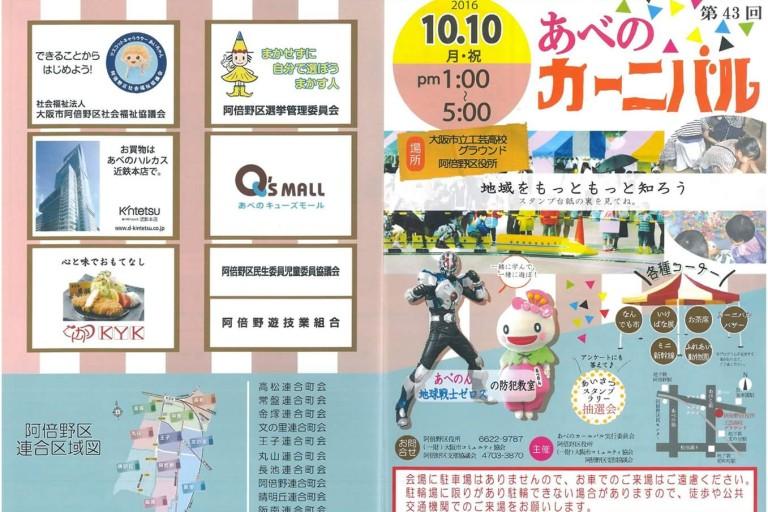 【阿倍野区】今年で43回目!あべのカーニバルで地域の人と交流しよう!!