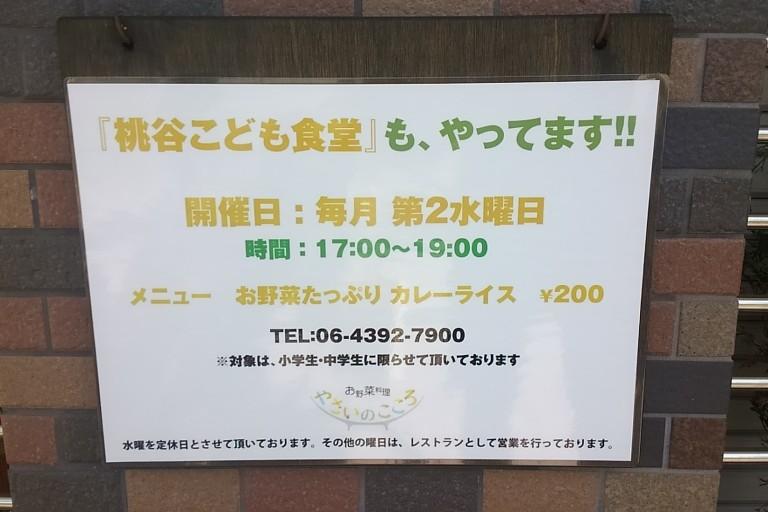 カレー200円