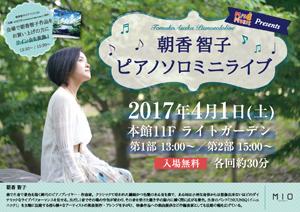20170307145859_piano_live_ol_l