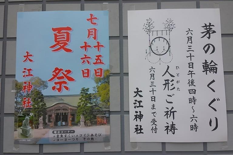 【天王寺区】夏祭り情報 パワースポットでも大江神社の夏祭り今年は?