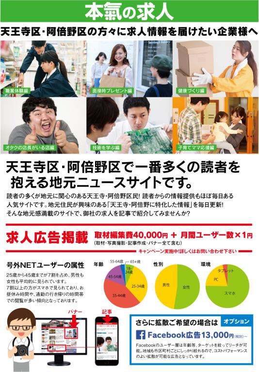 号外NET_案內(求人__天王寺_WEB)