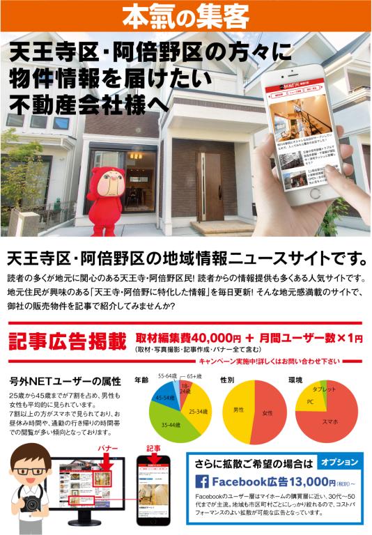 号外NET_案內(不動産__天王寺_WEB)