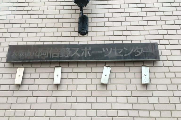 阿倍野スポーツセンター傘無料