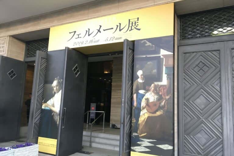 フェルメール展大阪展