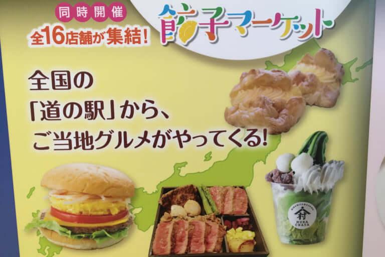 餃子マーケット