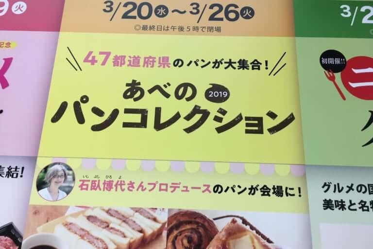 【阿倍野区】全国のご当地パンが大集合!あべのハルカス近鉄本店で3/20(水)から『あべのパンコレクション2019』が開催されます!