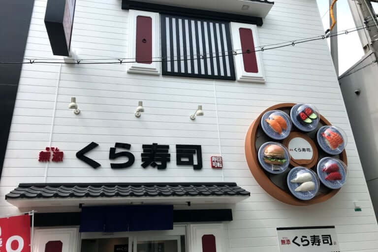 【天王寺区】こんなところにくら寿司オープン!4/11までアプリで1皿88円!