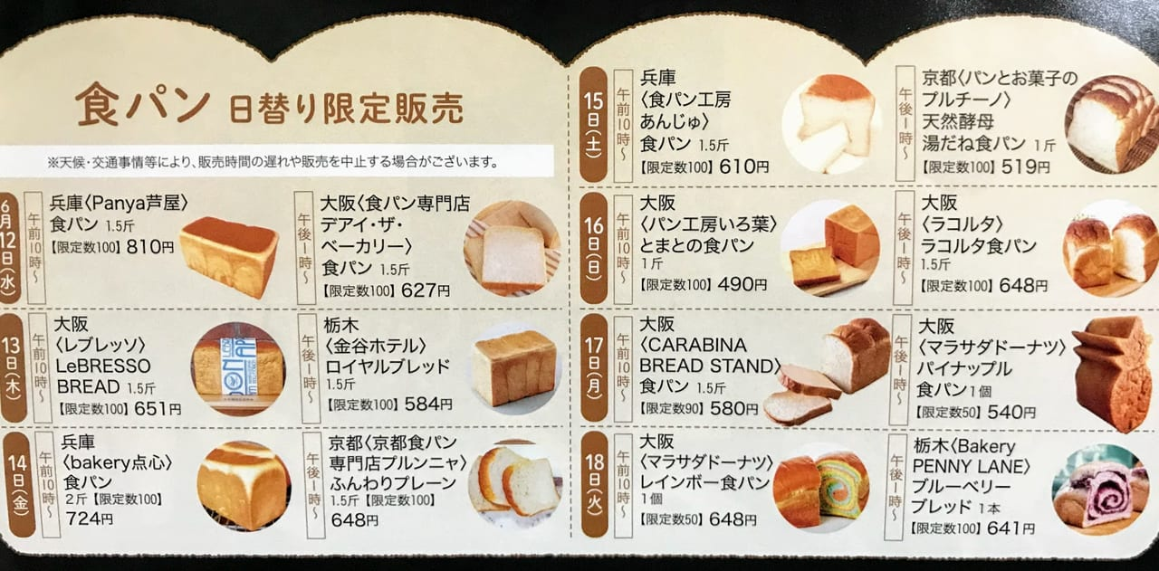 日替わりパン