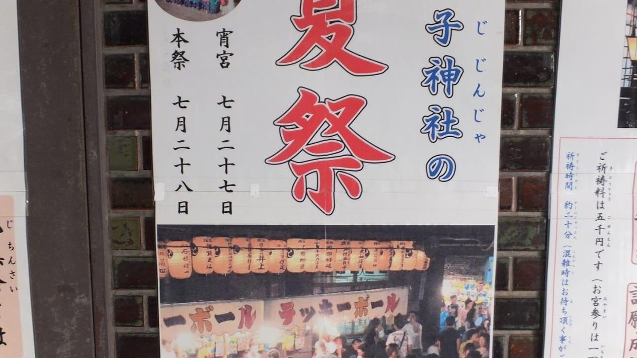 王子神社の夏祭