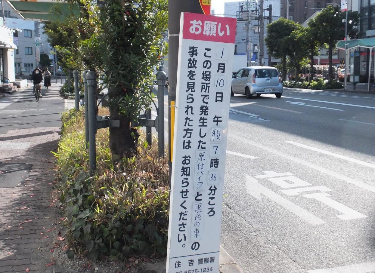交通事故阿倍野区