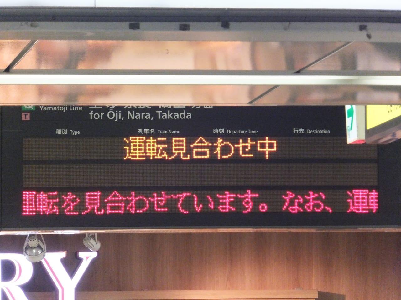 大阪市天王寺区・阿倍野区】大雨によるJRの運転見合わせなどにご注意を ...