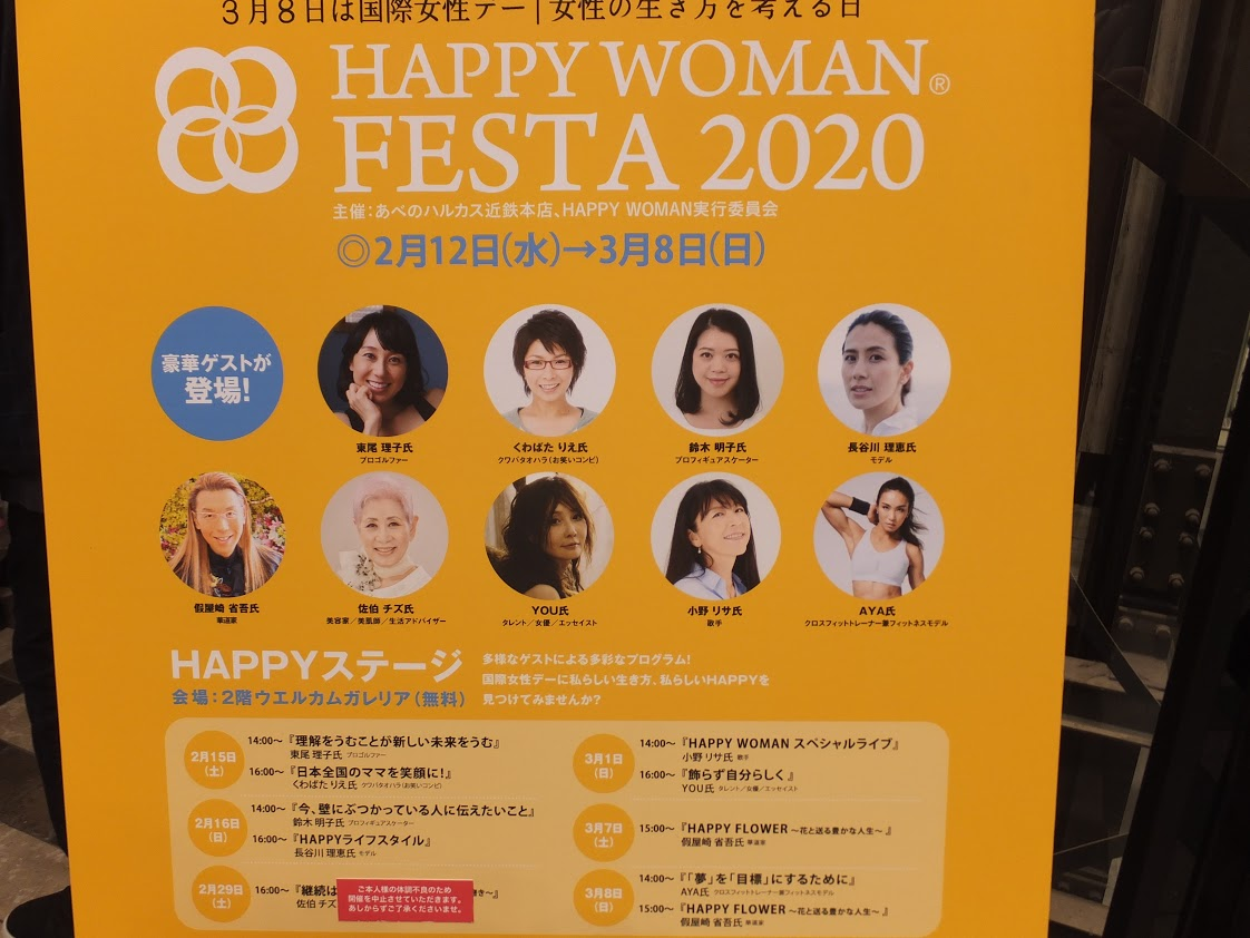 happywomanfesta2020