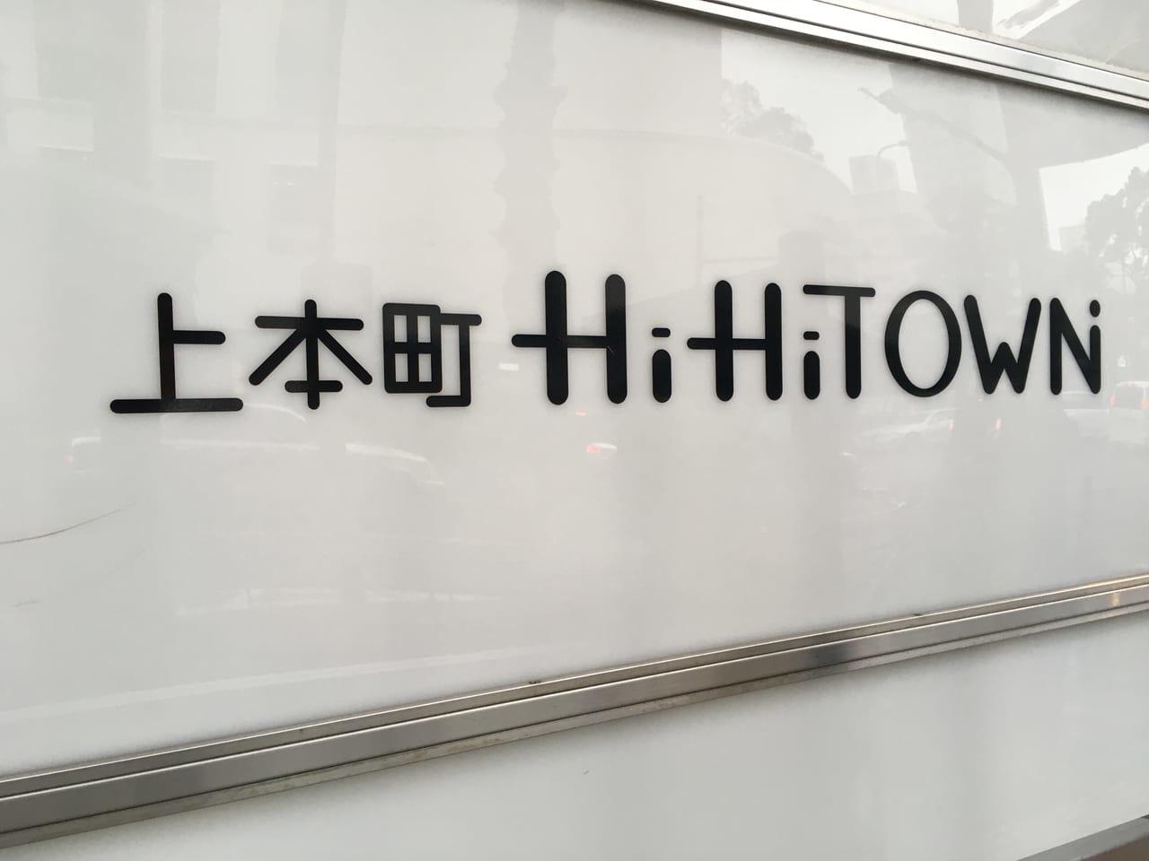 上本町HiHiTown