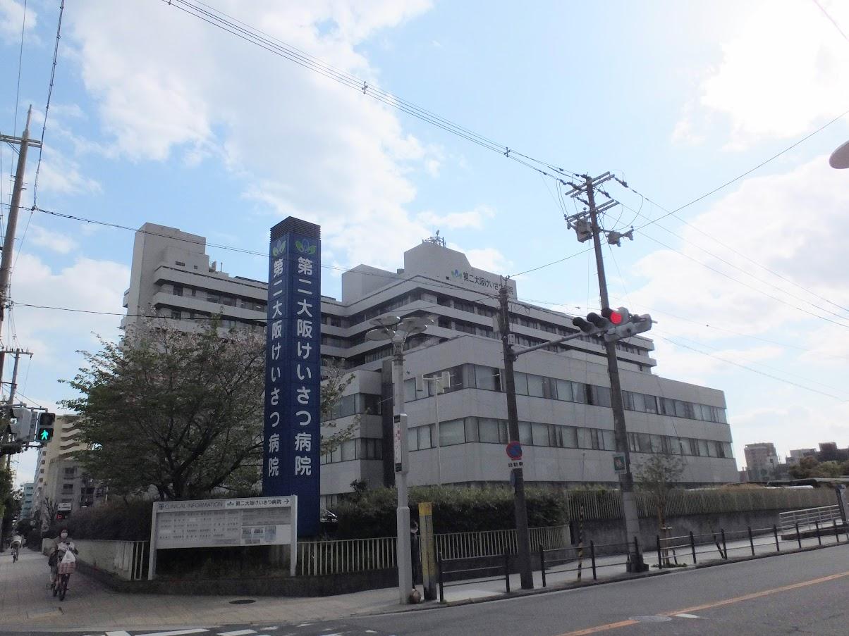 大阪 第 病院 二 警察 警和会がNTT西日本大阪病院を買収して合併!譲渡の理由とは?