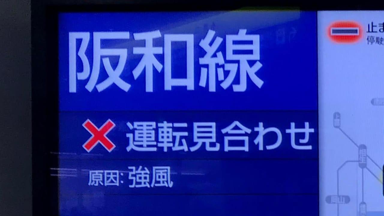 阪和線遅延