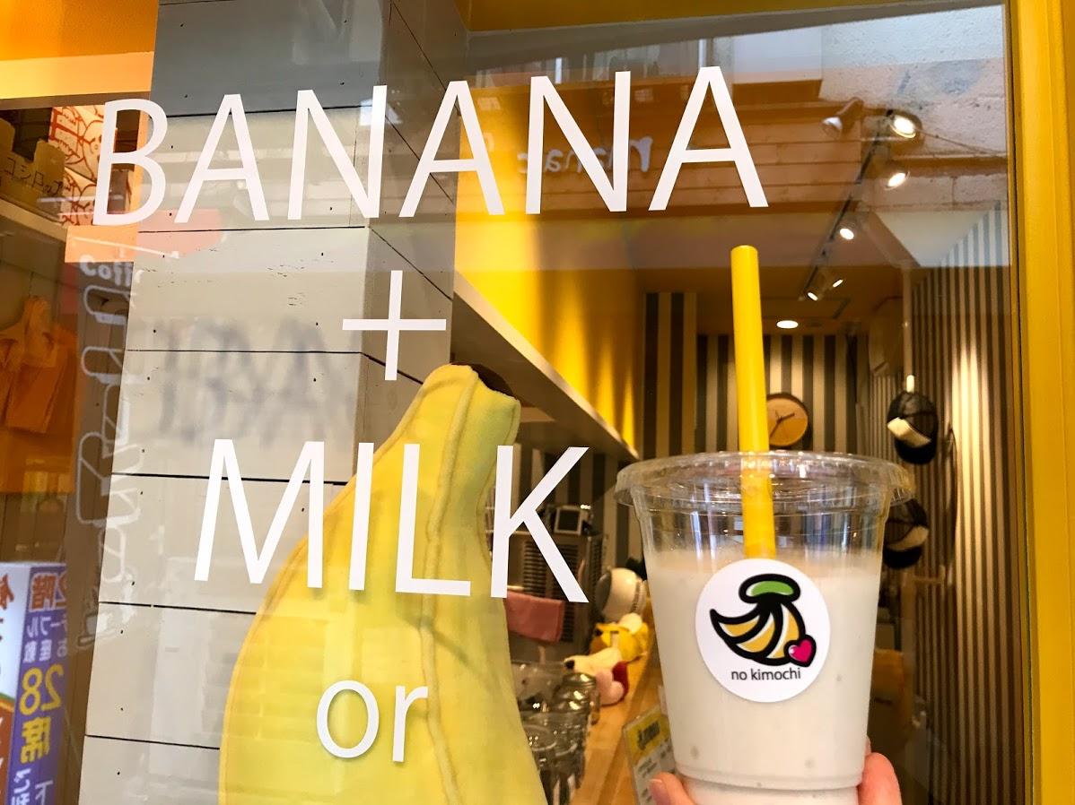 ジュース 店 バナナ 専門