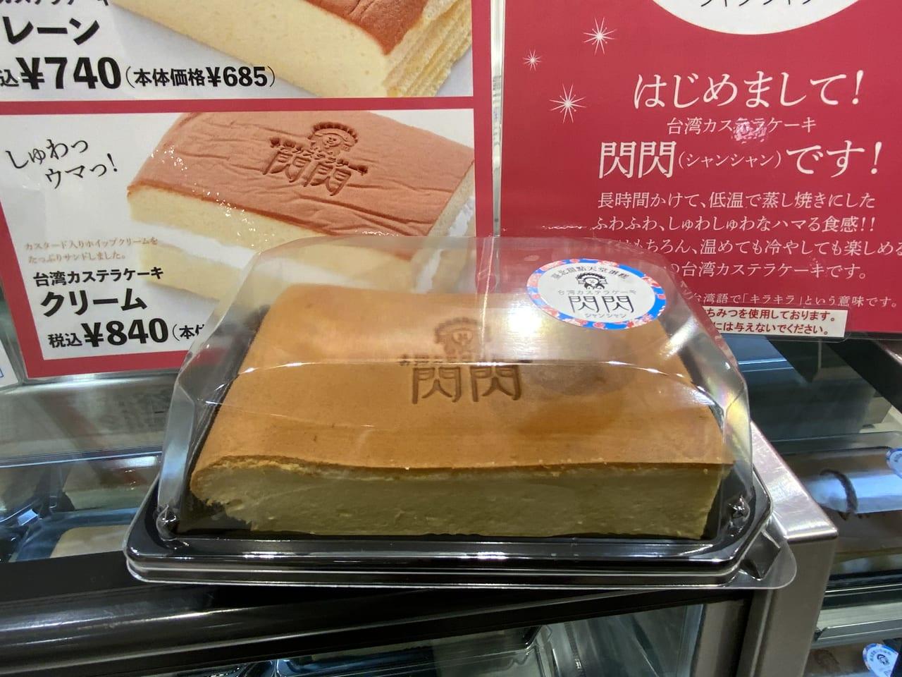 台湾カステラケーキシャンシャン