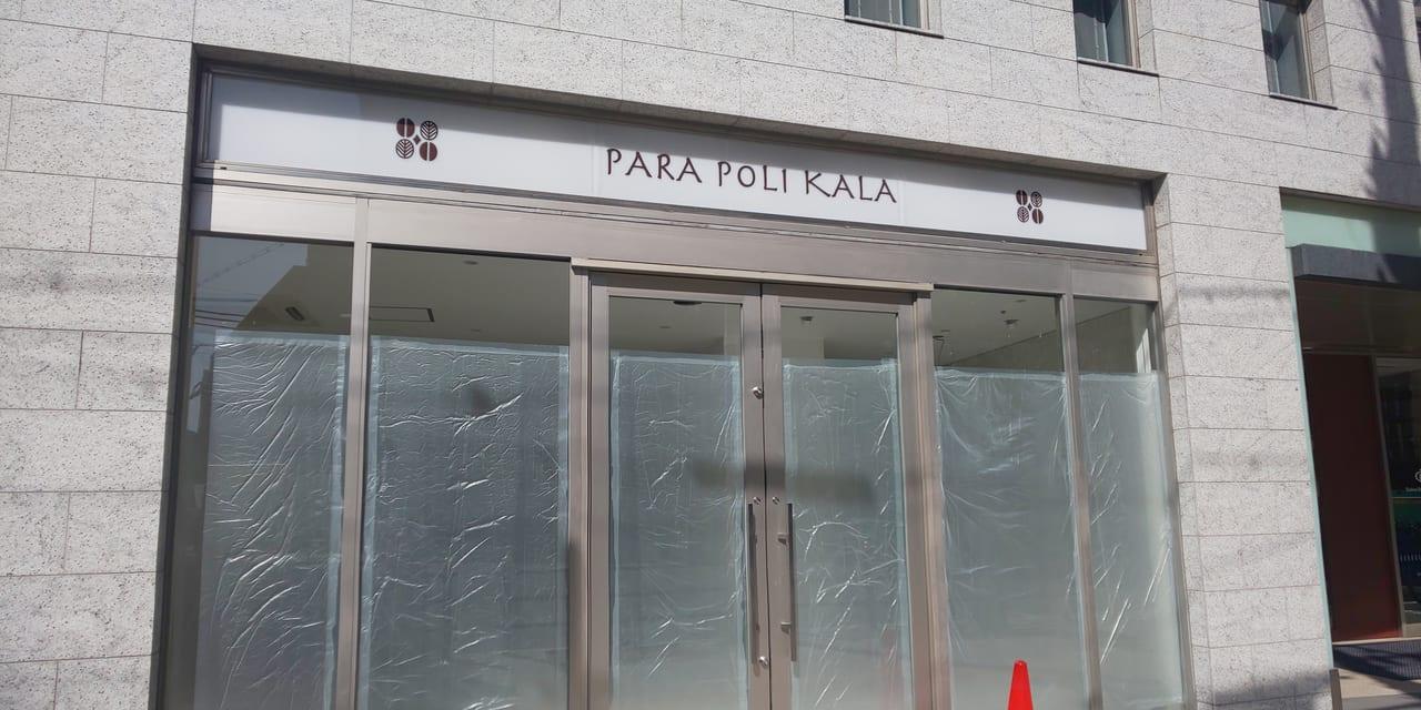 カフェ パラポリカラ