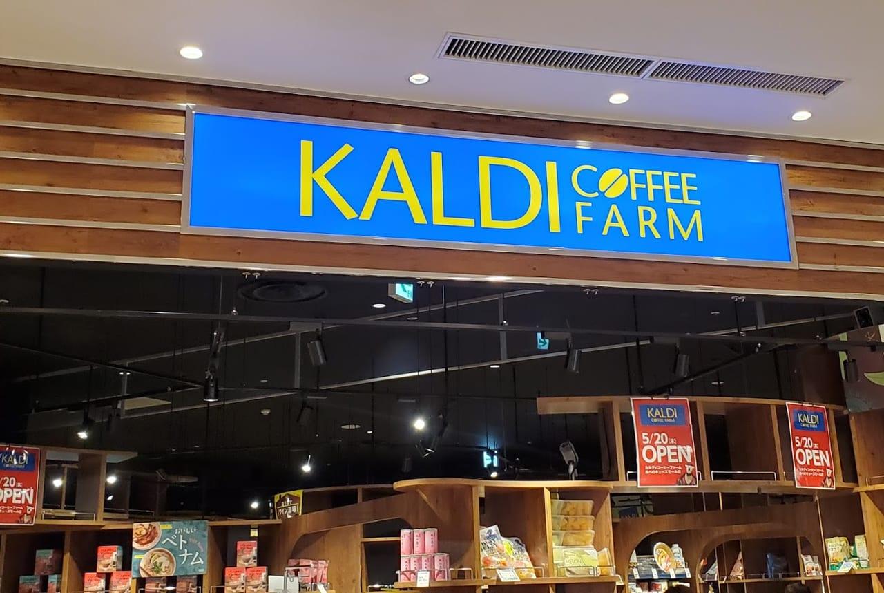 カルディあべのキューズモール店
