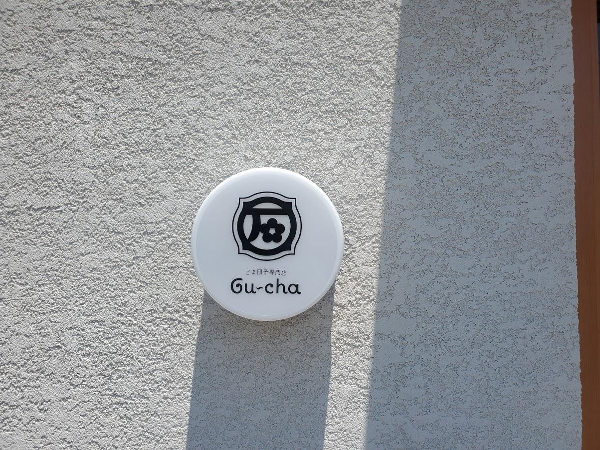 ごま団子専門店Gu-cha