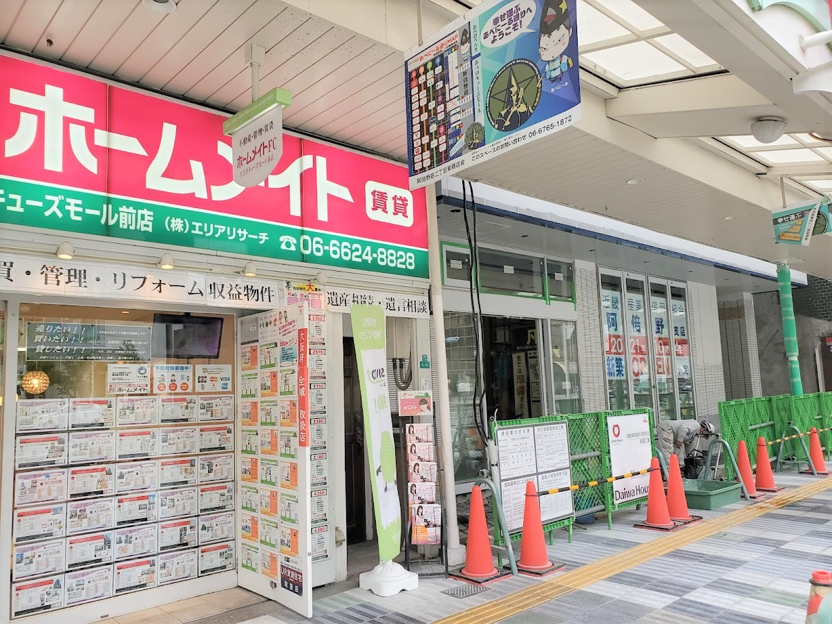 近畿産業信用組合阿倍野支店