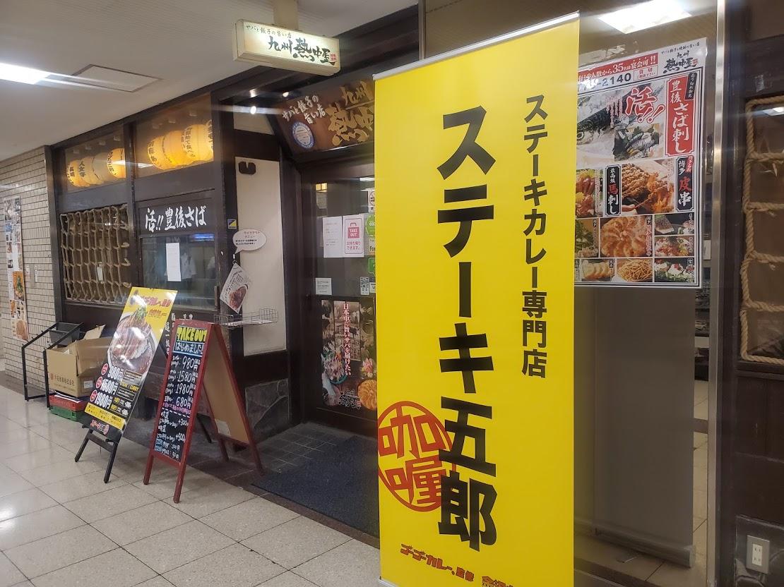 ステーキ五郎カレー
