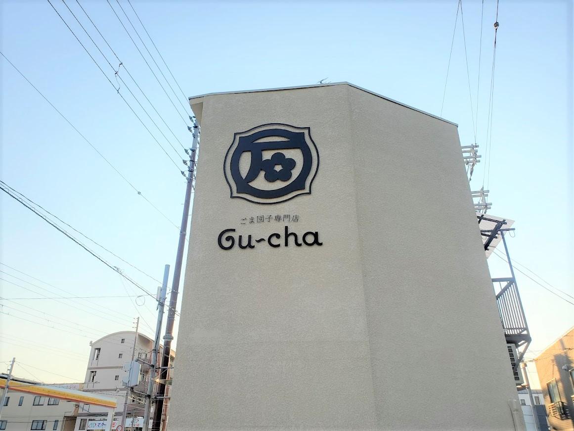Gu-cha