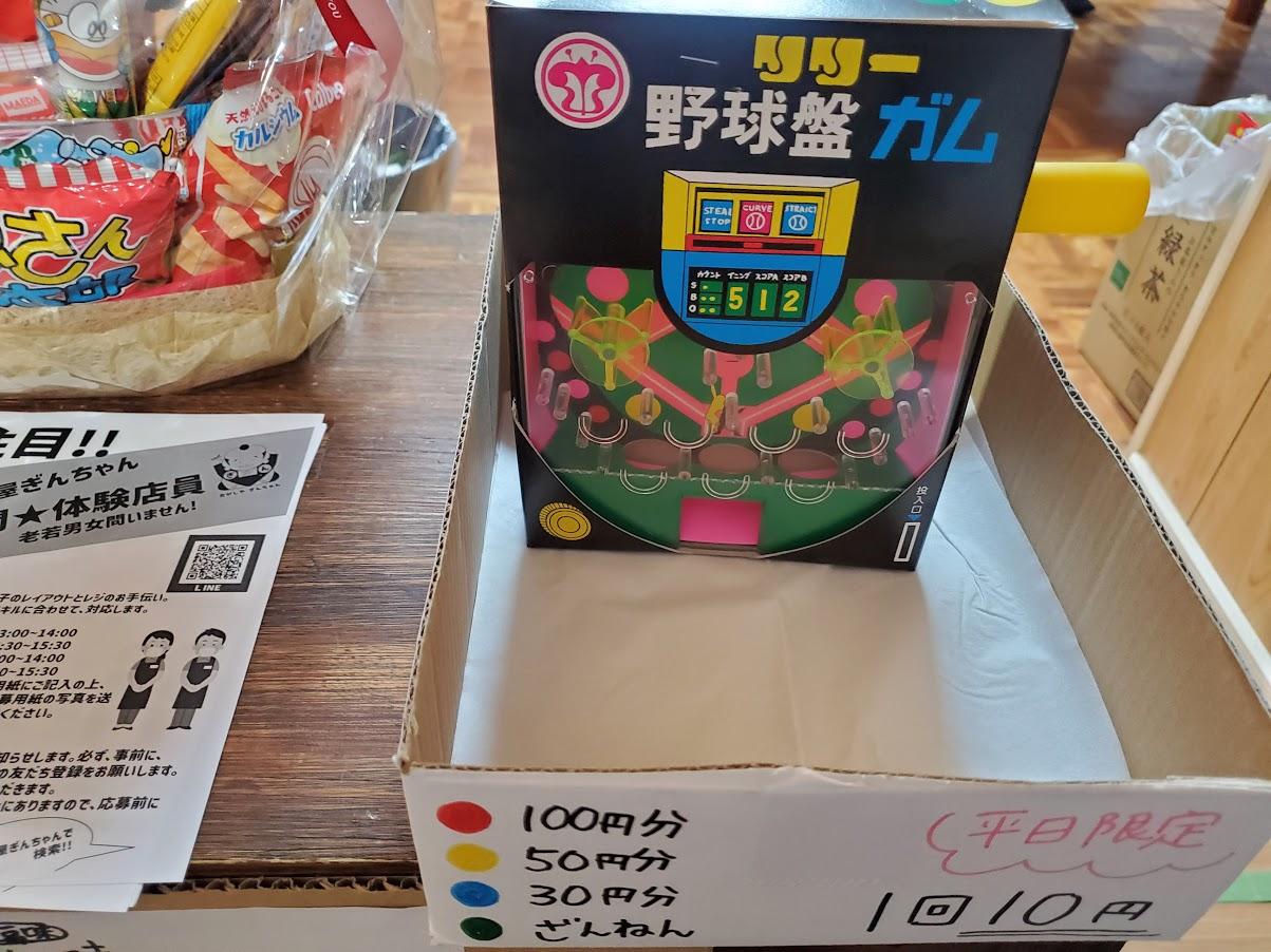 駄菓子屋ぎんちゃん