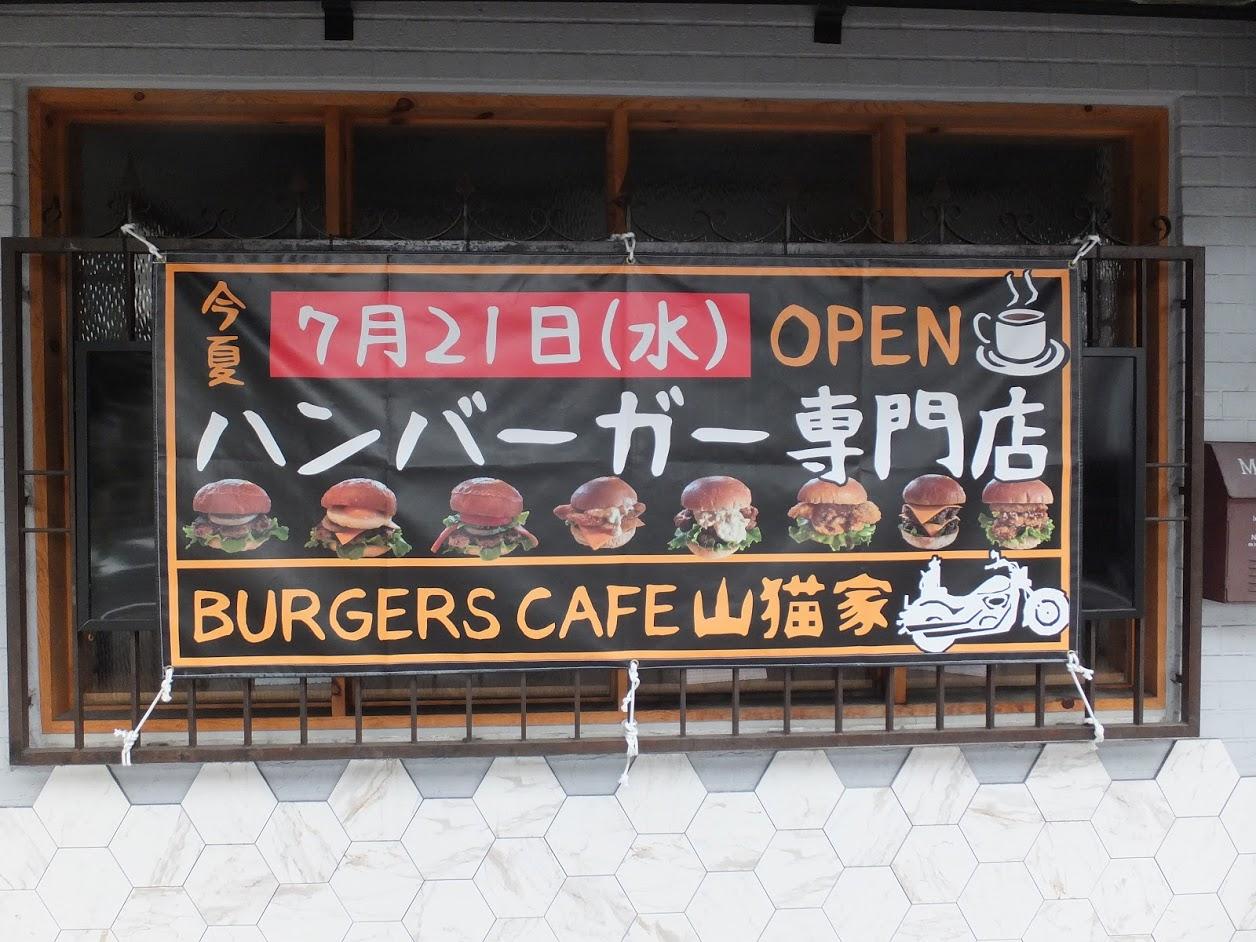 ハンバーガー山猫家