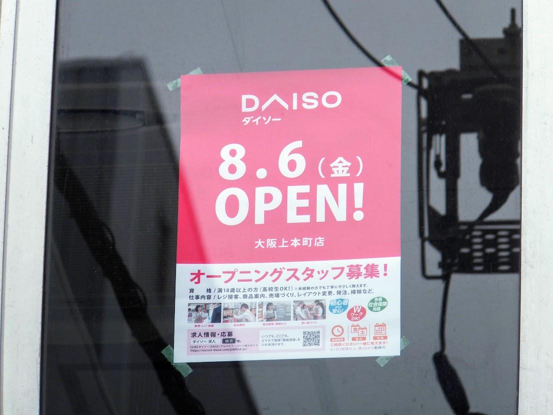 ダイソー上本町店オープン