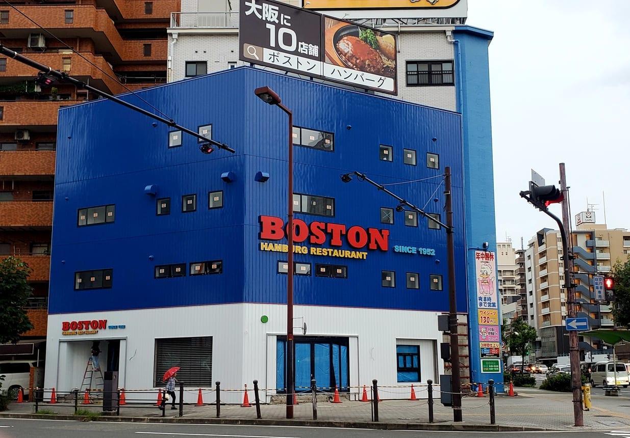 ボストン四天王寺店