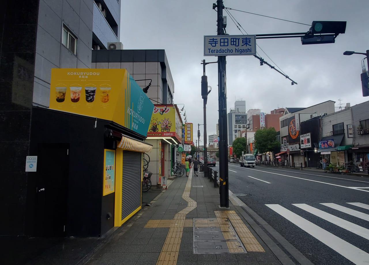 黒龍堂寺田町店