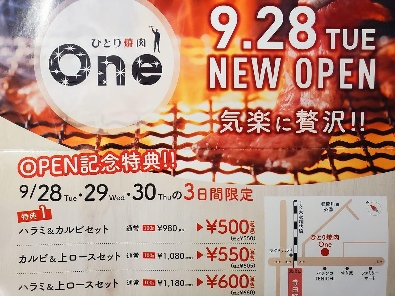 ひとり焼肉One